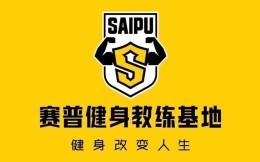 赛普健身2018年营收 6.199亿元大涨 60.07%,净利润1.467亿