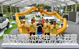 第25届沃尔沃中国公开赛深圳正中开幕,金龙麒麟齐舞彰显浓郁中国风