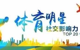 体育明星社交影响力月榜:宁泽涛退役引怀念 张继科首次失守榜首