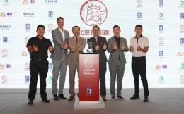 美巡赛-中国北京锦标赛即将开杆 总奖金160万元