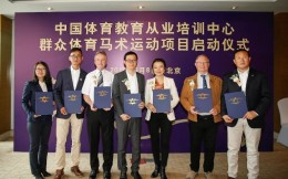 中国体育教育从业培训中心在京举行群众体育马术运动项目启动仪式