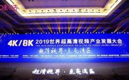 世界超高清产业发展大会:咪咕5G+真4K打造体育视听新生态