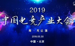 60位电竞大咖集结!2019中国电竞产业大会5月30日隆重开幕