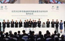 国家电网成为北京2022冬奥会官方合作伙伴