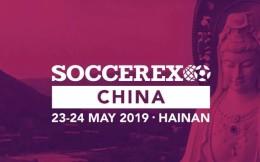 第二届Soccerex中国峰会,我们将分享中国品牌世界杯大生意