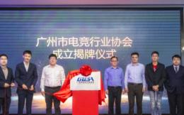 广州市电竞行业协会成立,23家企业代表参加