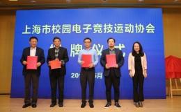 """上海成立校园电竞运动协会, 三方面着手助力""""全球电竞之都""""建设"""