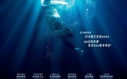 库里联合制作的电影《突破》在中国香港地区上映