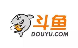 融资规模最大5亿美元 斗鱼将于5月23日纳斯达克挂牌上市