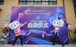 哔哩哔哩电竞上海新基地正式启用,占地面积1800平米