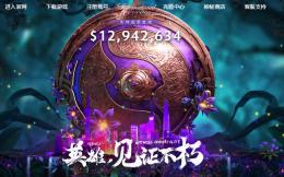2019上海DOTA2国际邀请赛门票将开售:决赛套票2099元