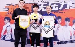 床垫品牌喜临门成为苏宁电竞俱乐部赞助商