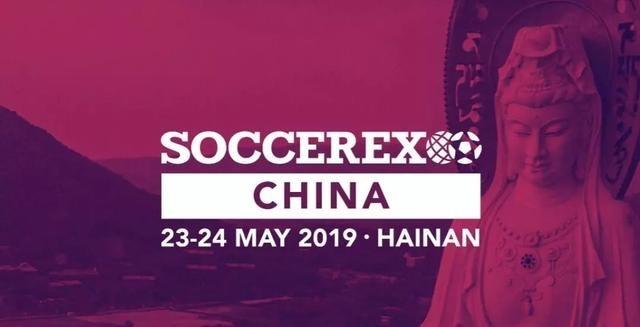 孔卡、张剑领衔50足坛大咖分享 第二届Soccerex中国峰会5.23开幕