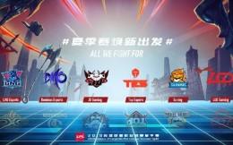 英雄联盟六支战队品牌升级 队名LOGO变更备战夏季赛