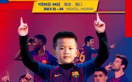"""""""2019巴萨足球学院中国杯""""7月举办 24队伍超200名球员参赛"""