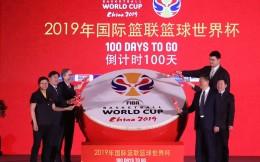 2019篮球世界杯倒计时100天!奖杯开始在中国巡游