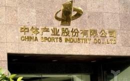 中体产业5.5亿元加码体彩及检测业务