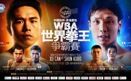 徐灿回家乡抚州打响金腰带卫冕战,全城出动迎接中国拳坛最豪华对决