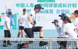 2019中国人寿•中网球童全国选拔训练营北京站开启 近300名网球少年参与选拔