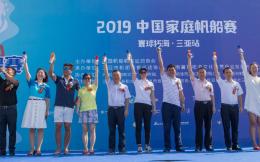 2019中国家庭帆船赛首站在三亚湾起航,赛事将在遍及全国13个城市