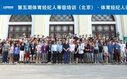 第五期体育经纪人论坛在京举办 名嘴大咖畅谈2019篮球世界杯