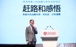 蒋立章:搭建HOPE体系助力中国足球梦