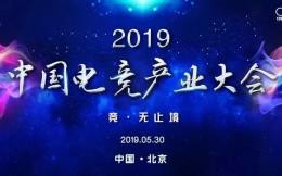 八大平台直播!2019中国电竞产业大会5月30日开幕