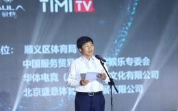 2019中国国际服务贸易交易会电子竞技专题开幕 杜飞进出席开幕式并致辞