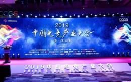 2019中国电竞产业大会圆满落幕 九大演讲+两大论坛干货满满