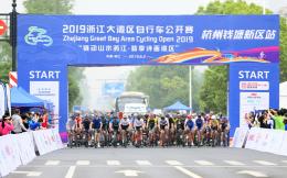 打造大湾区特色品牌赛事!2019浙江大湾区自行车公开赛首站在杭州钱塘新区举行