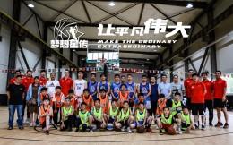 前男篮亚青赛冠军主力空降安阳,助力河南篮球青少年培训
