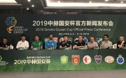 中赫国安杯6月5日开战,赛事期间将举办青训论坛