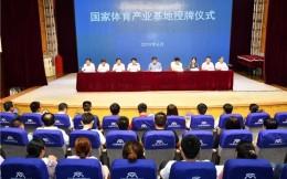 体育总局正式授牌 河南新晋两家国家体育产业基地