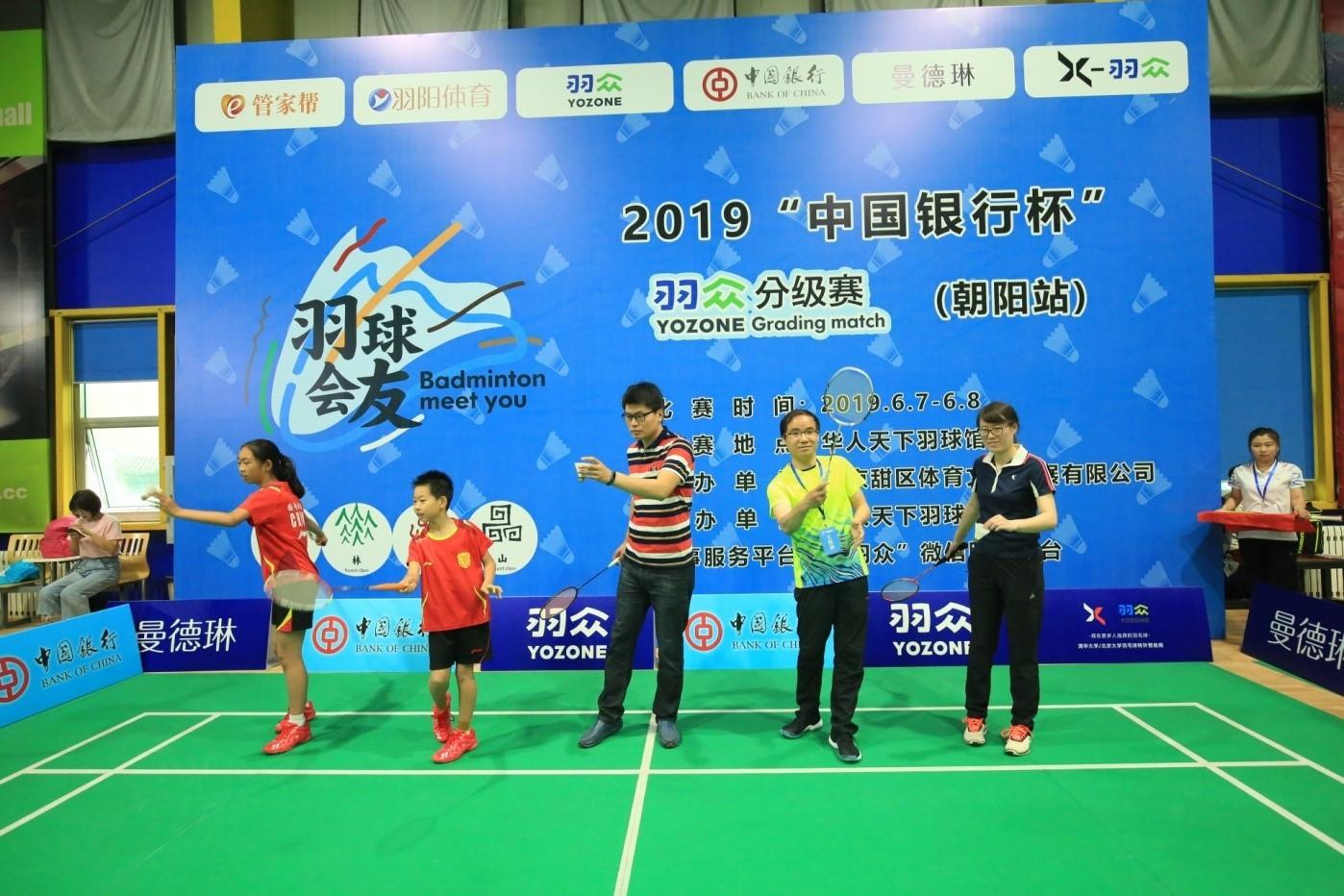 中国银行助力全民健身,羽众分级赛再掀热潮