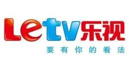 乐视网再被追债 被要求支付借款本金逾32亿元