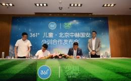 361°儿童携手北京中赫国安,双方将在青少训领域展开深度合作
