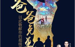 """一龙勇者无惧揭幕赛为""""爸爸免单"""",以此敬献你的超级英雄!"""