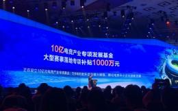 """设立10亿产业基金大型赛事补贴1000万元,海南""""海六条""""打造国际电竞港"""