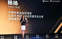 杨扬:电竞是新兴运动 运动员为发展的关键因素