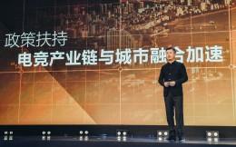 任宇昕:时代赋予电竞产业发展最好机遇 腾讯将加大电竞投入