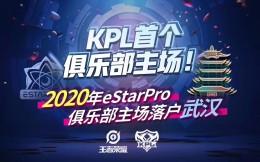2020年王者荣耀KPL首个俱乐部主场eStarPro将落户武汉