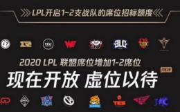 2020年英雄联盟LPL扩军,将增加1—2个俱乐部席位