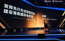 """10亿产业基金+1000万赛事补贴 海南出台""""海六条""""打造国际电竞港"""