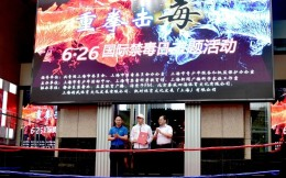 KO DRUGS!WBA羽量级世界拳王徐灿出任上海市青少年禁毒宣传大使