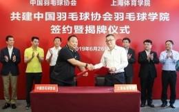 中国羽协与上海体院合作 中国羽协羽毛球学院正式揭牌