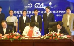 青岛将与韩国合作开办电竞学院,打造双学士学位电子竞技运动与管理专业