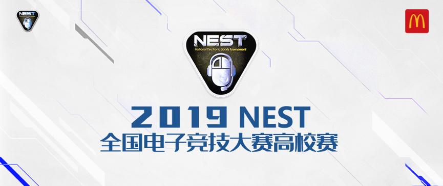 """NEST2019全国电子竞技大赛高校赛周末来袭,""""竞""""燃金色夏天!"""