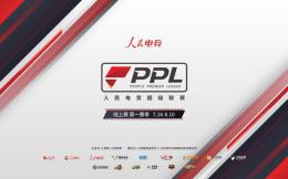 人民电竞PPL超级联赛线上赛7月开启,《王者荣耀》等四大项目在列