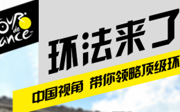《中国体育》zhibo.tv签手环法,获得2019-2021赛季中国大陆地区新媒体直播版权