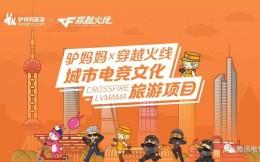 推出城市电竞文化旅游项目!FPS电竞项目穿越火线与旅游品牌驴妈妈达成合作
